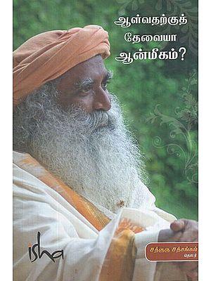 Alwatharkku Thevaya (Tamil)