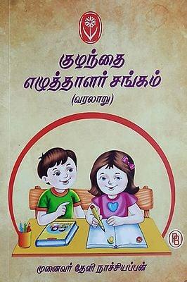 Children Writer's Society (Tamil)