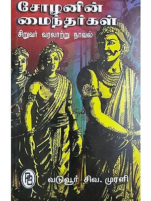 Sons of Cholan Kings (Children's Historic Novel in Tamil)