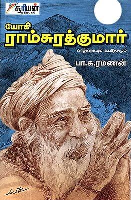 Yogi Ramsurathkumar (Tamil)
