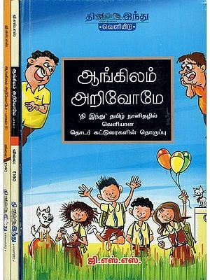 Let Us Learn English - Set of Three Volumes  (Tamil)