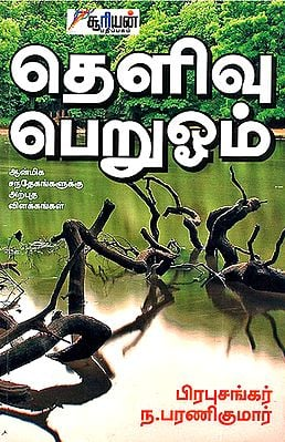 Thelivu Peruvom (Tamil)