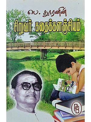 Children Stories (Tamil)