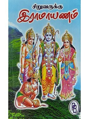 Ramayana for Children (Tamil)