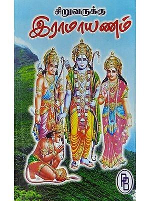 Ramayana for Children (Tamil)