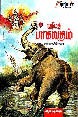 Srimath Bhagavadham (Tamil)