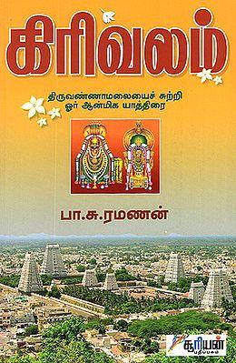 Girivalam (Tamil)