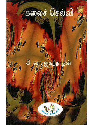 Kalai Selvi- Short Stories (Old Book in Tamil)