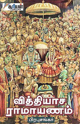 Vithiyasa Ramayanam (Tamil)