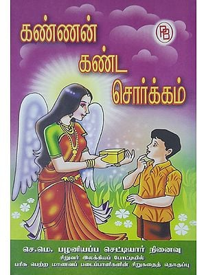 Stories Written by Children in Memory of S.M. Palaniappa Chettiar (Tamil)