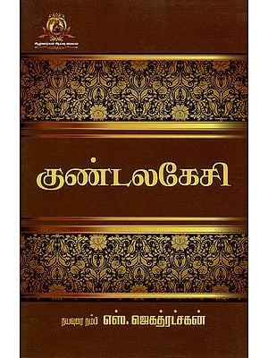kundalakesi - Tamil Novel