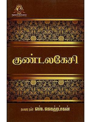 kundalakesi - Tamil Novel