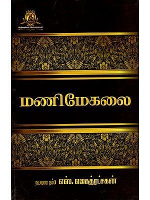 Manimekalai - Tamil Novel