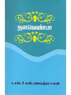 Nalavenpa -  History of Nala and Damayanti (Tamil)