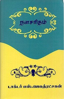 Nala's History (Tamil)