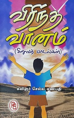 Expanded Sky Songs for Children (Tamil)