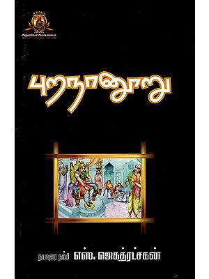 Pura Nanuru- Collection of 400 Poems (Tamil)