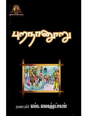 Pura Nanuru- Collection of 400 Poems (Tamil)