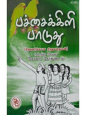 Parrot Singing Stories for Children (Tamil)