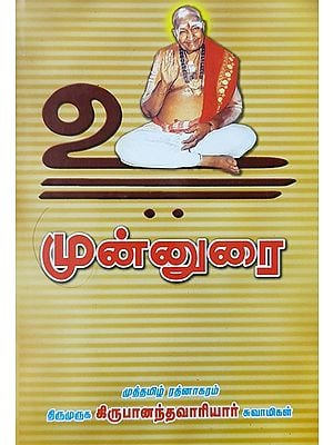 Divine Thirupugal (Tamil)