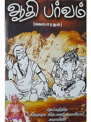 Adi Parvam of Mahabharata (Tamil)