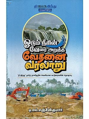 Sad Story of Wiping/Cutting The Root of A River - Destroying the River (Tamil)