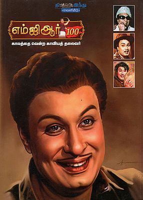 M G R 100 - Outstanding Hero (Tamil)