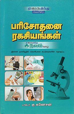 Secrets of Experiments (Tamil)