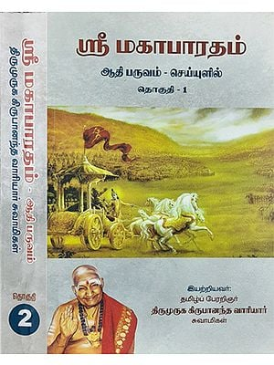 Sri Mahabharata Adi Parv- In Poetic Form (Set of 2 Volumes in Tamil)
