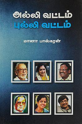 Alli Vattam, Pulli Vattam (Tamil)