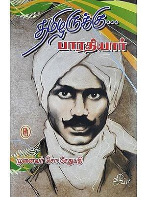 Bharathiyar- For Tamil (Tamil)