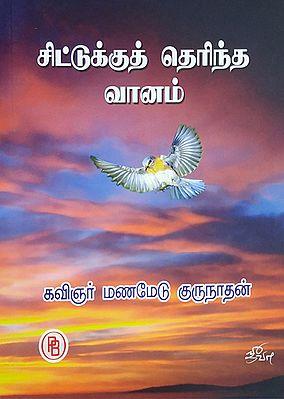 Sky Known to Sparrow (Tamil)