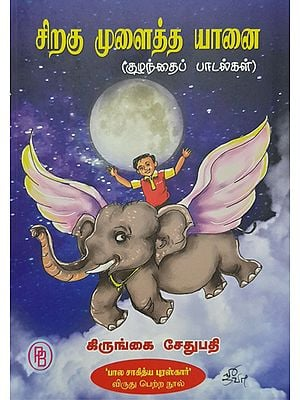 Elephant with Wings (Songs for Children in Tamil)