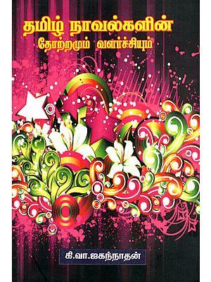 Beginning and Continuation of Tamil Dramas (Tamil)