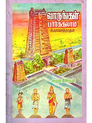 Come, Let Us Visit the Temples (An Old and Rare Book in Tamil)