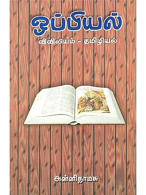 Comparison of Tamil and Vivilyam (Old Book in Tamil)