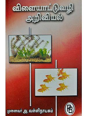 Science Through Games (Tamil)
