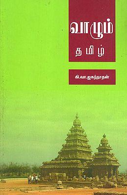 Life of Tamil (Tamil)