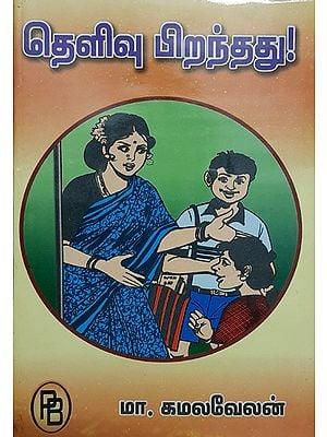 Clarified (Tamil)