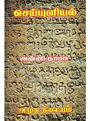 Grammmar of Poetry (Tamil)