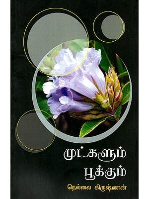 Thorns Will Also Bloom (Tamil)