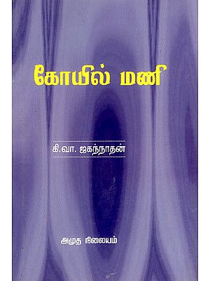 Temple Bell (Short Stories in Tamil)