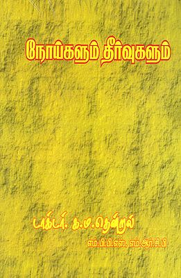 Diseases and Solutions (Tamil)