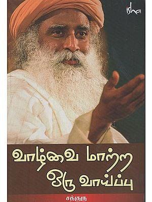 Valvai Mamatra Oru Vaippu (Tamil)