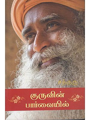 Guruvin Parvaiyil (Tamil)