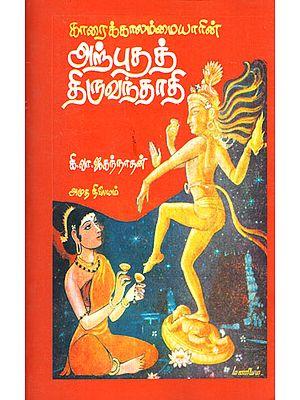 """Karaikal Ammaiar's """"Thiruvandadhi"""" (Tamil)"""