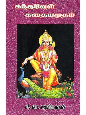 Story of Lord Karthikeya (Tamil)