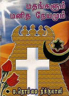 Religion and Humanity (Tamil)
