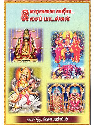 Worshipping God Through Songs (Tamil)