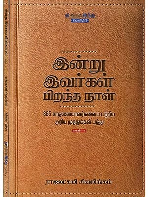 Ten Great Things About The 365 Achievers - Set of Two Volumes (Tamil)